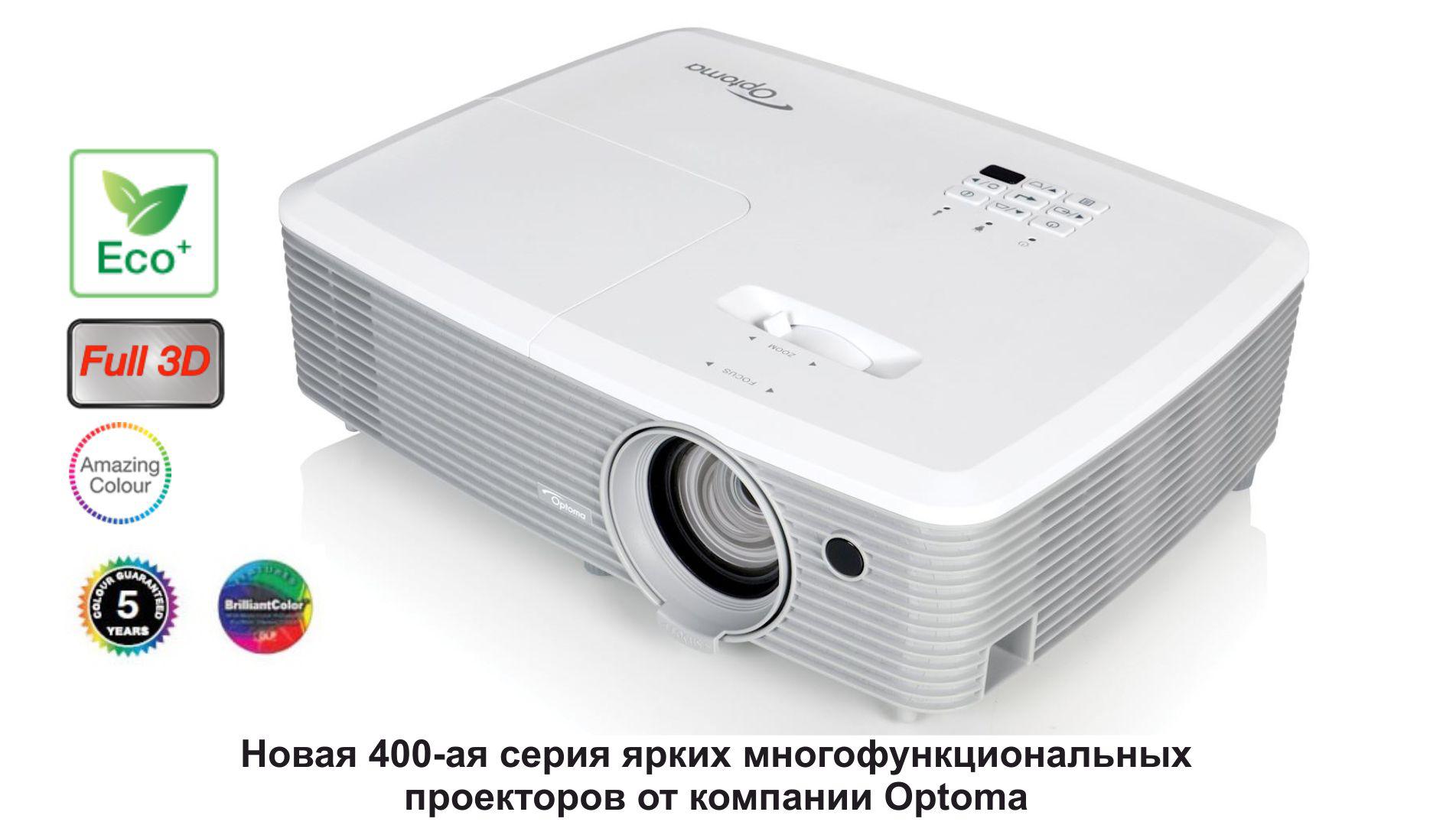 Компания Optoma выпустила новую 400-ю серию ярких и многофункциональных проекторов