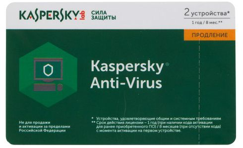 Продление Kaspersky Anti-Virus на 2 ПК на 1 год (KL1171ROBFR)