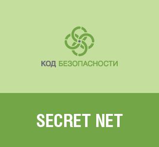 СЗИ Secret Net 7. Установочный комплект (сетевой) (SN7.x-Disk-N)