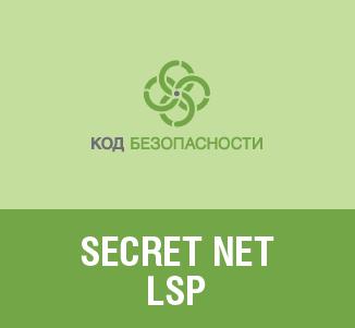 СЗИ Secret Net LSP Установочный комплект (SNLSP1.x-Disk)