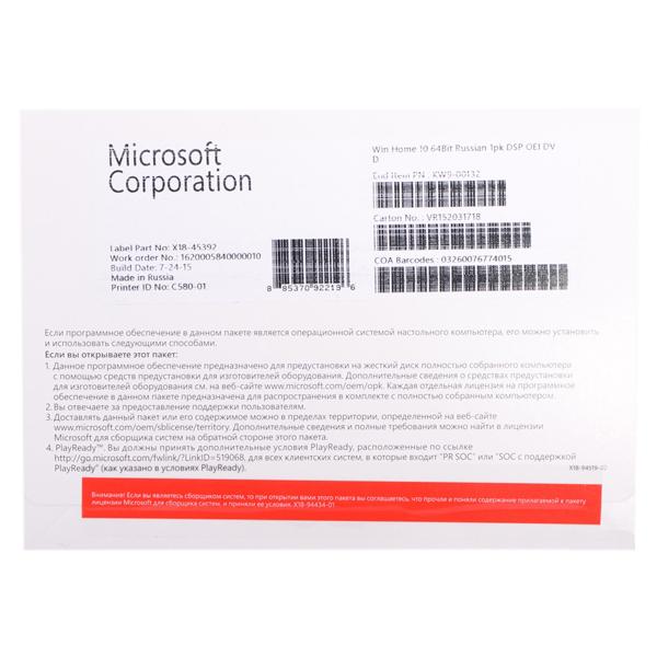 Microsoft Windows 10 Home OEI 1pk (KW9-00132)