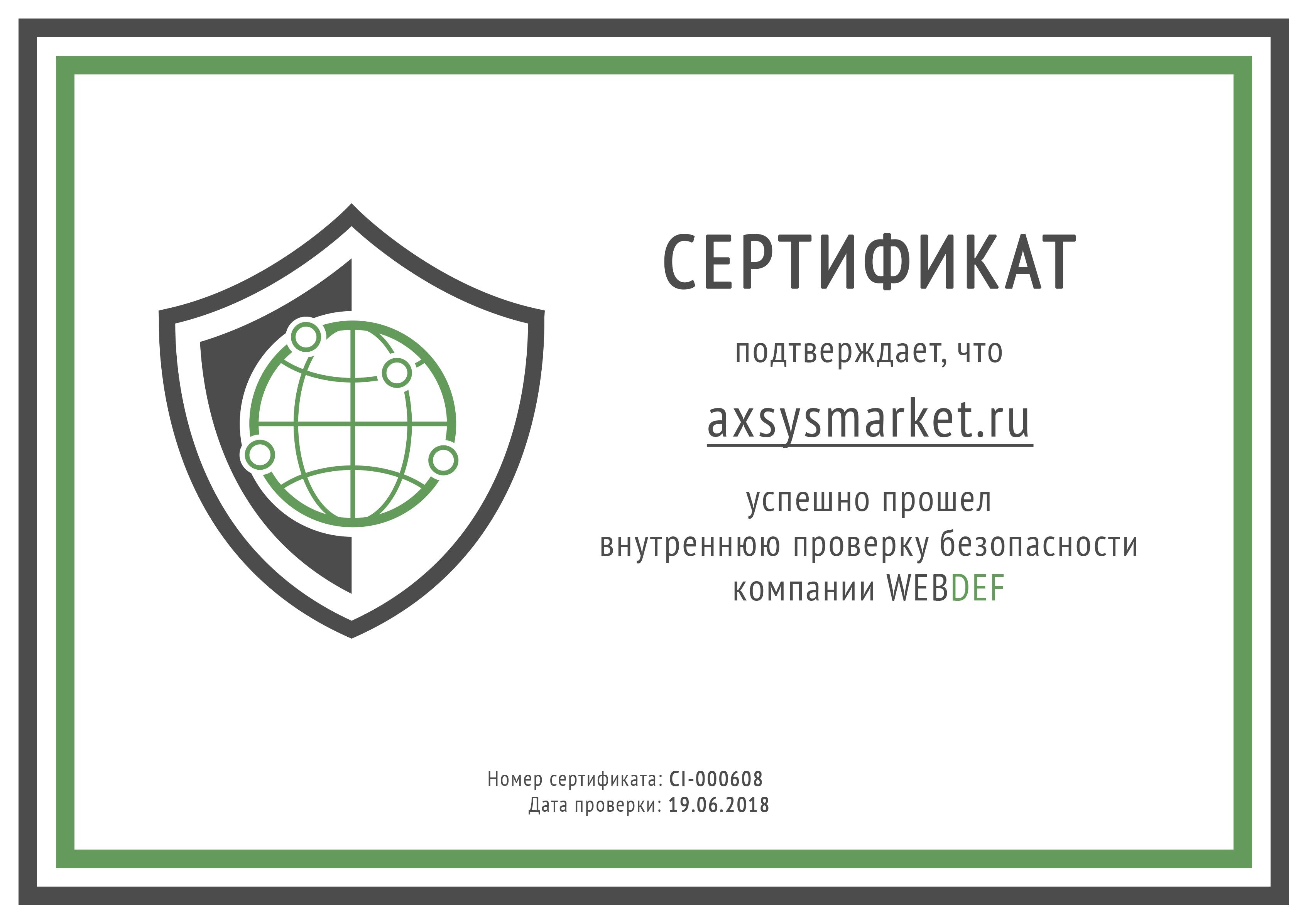 WEBDEF - Проверь свой сайт!